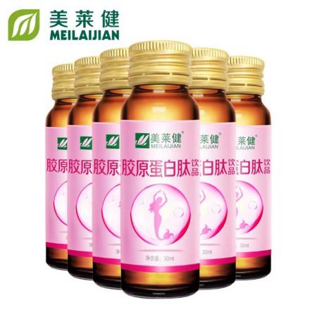 美莱健胶原蛋白肽饮品原液液体30ml*6支小分子易吸收0脂肪高含量·粉红色~